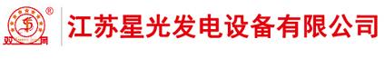 江苏星光发电机:zhuanye生产康明斯柴油发电机组、沃尔沃发电机组、玉柴发电机组厂家。